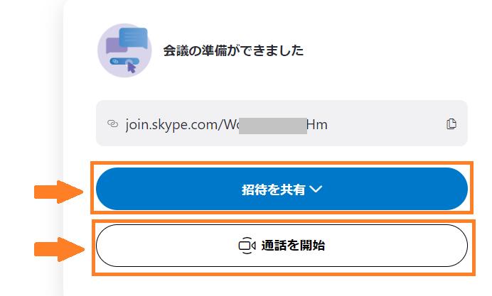 Skype画面'