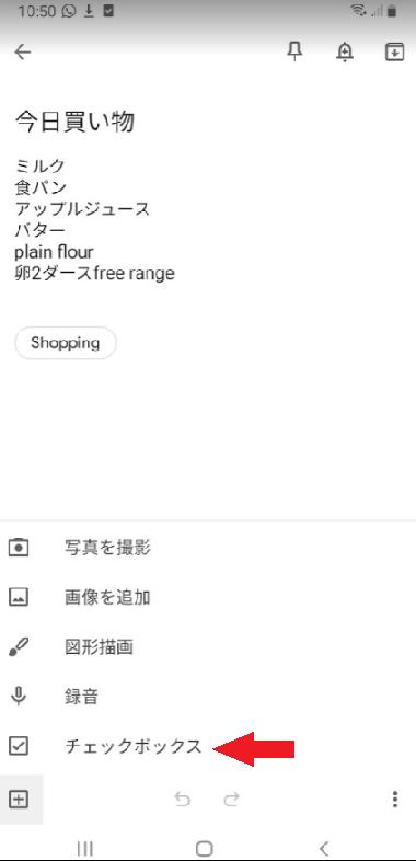Google Keepリスト