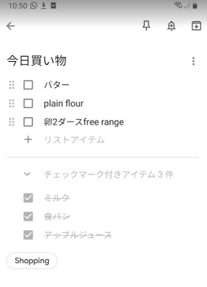 チェックボックス Google Keep